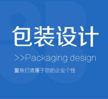 威客服务:[64854] 包装设计