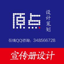 威客服务:[64684] 宣传册设计  企业画册设计  品牌画册设计