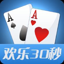 威客服务:[65084] 欢乐30s 游戏APP开发 欢乐三张 经典游戏应用开发开发/二次开发