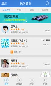 民间名医(安卓和IOS版)