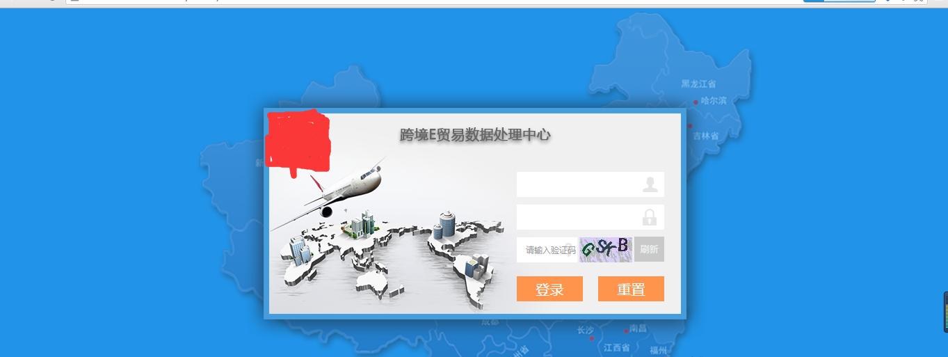 跨境E贸易数据处理中心