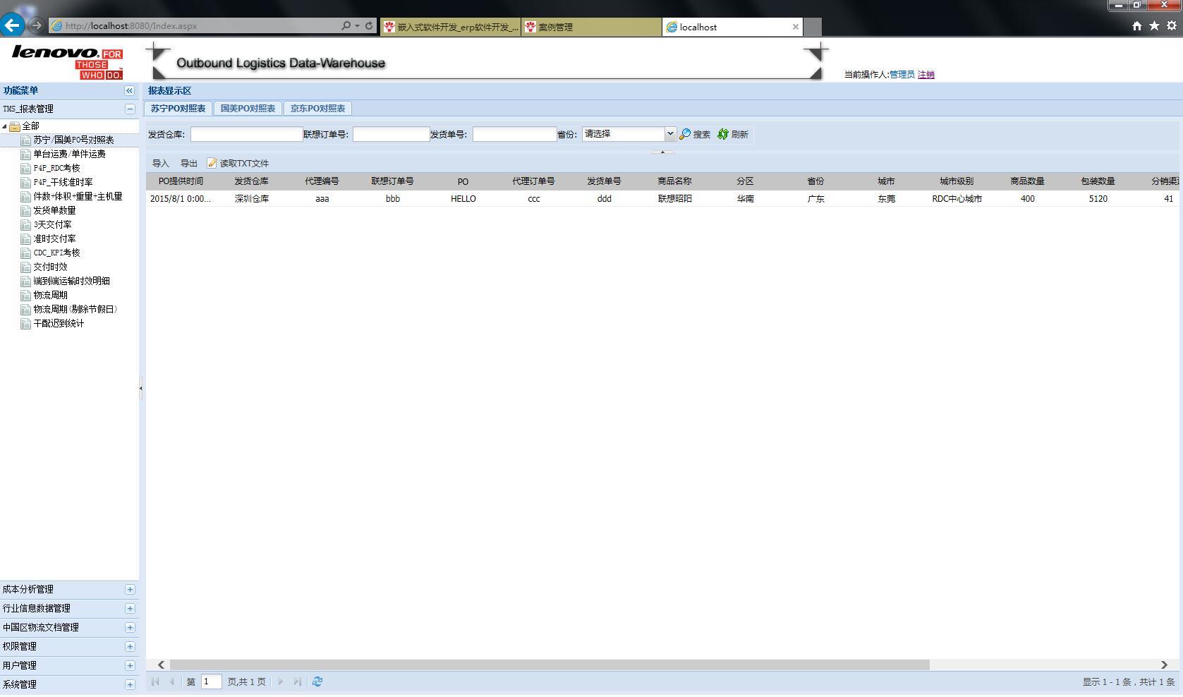 联想运输监控报表系统