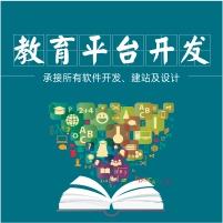 威客服务:[64315] 教育系统/教育多媒体平台/智能教育平台开发建设——教育平台