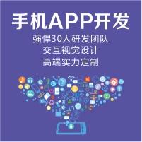 威客服务:[65726] APP开发/手机应用开发/安卓android开发/IOS开发/定制建设