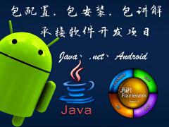 Android软件开发学习思路