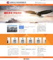 山东化工行业网站建设