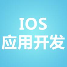 威客服务:[65955] IOS应用开发
