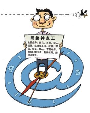 聘用网络钟点工,雇主应该怎么保护自己