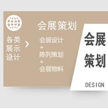 【会展策划】展示设计/会展策划/企业参展物料设计