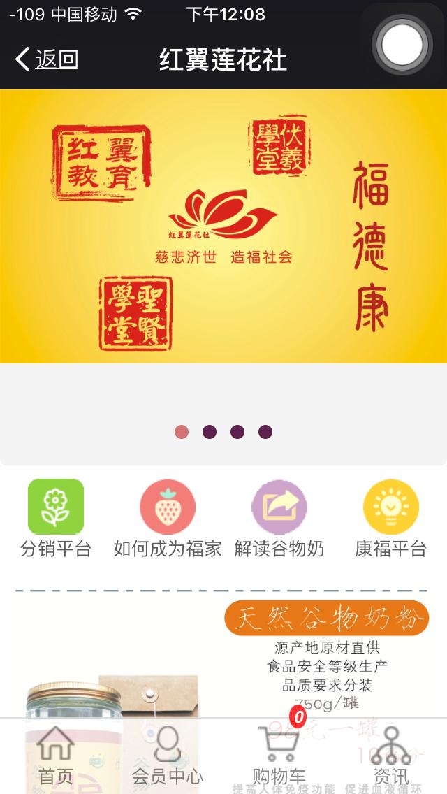 红翼莲花社分销平台