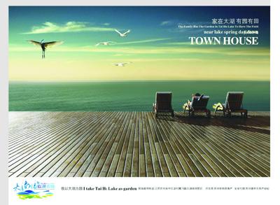 太湖缘广告设计