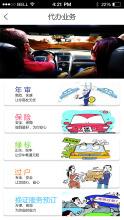 威客服务:[66060] 驾车类APP开发|代驾|驾校IOS/Android