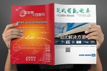 16年01期刊《现代有轨电车》杂志设计