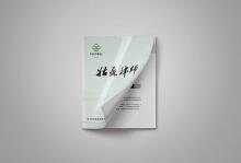 16年01期《姑苏律师》杂志版面设计