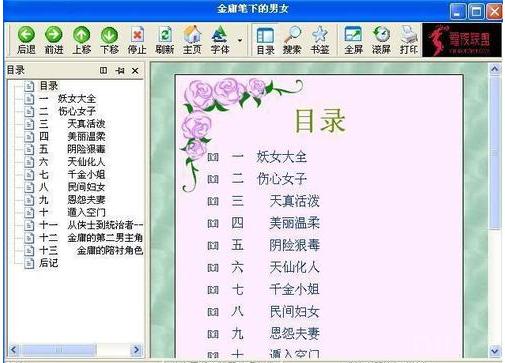 各种格式的电子书制作方法