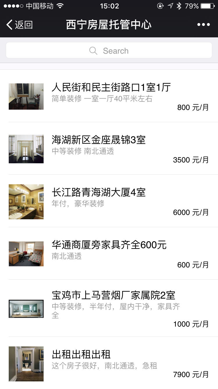 房屋租赁平台