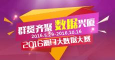 群贤齐聚数据兴厦 2016年厦门大数据大赛