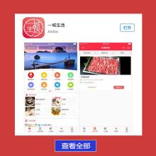 案例2  一城生活 综合服务类app