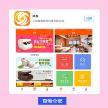 案例1 爽客 物联网app 开发定制