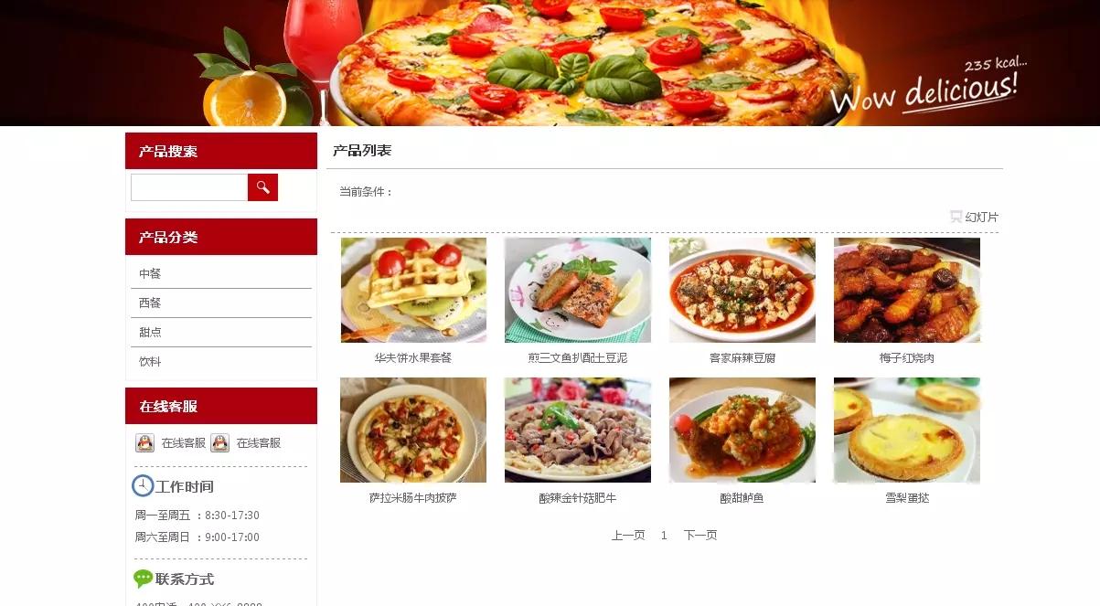餐饮类网站建设