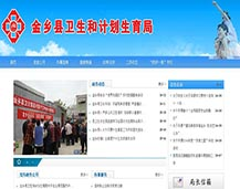 金乡县卫生和计划生育局网站