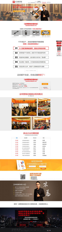 活动专题页面设计