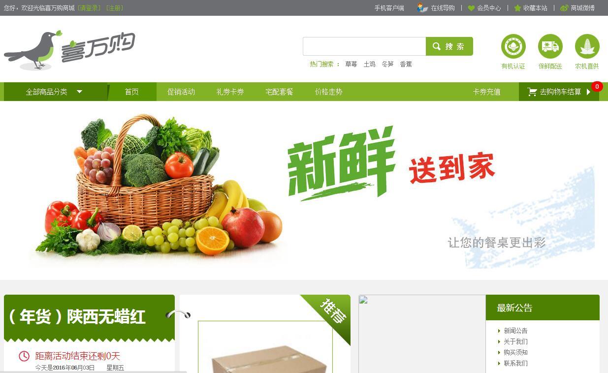 电商 echsop型网站