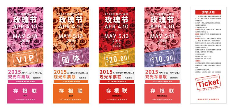 2015重慶潼南玫瑰節門票設計