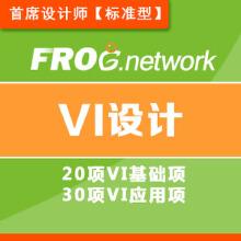 威客服务:[67337] 【高端VI设计全套】企业VI/VIS/互联网/地产餐饮娱乐