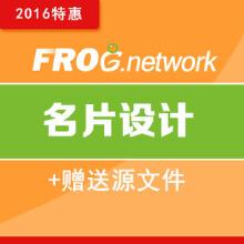 威客服务:[67516] 【青蛙特惠】片设计/高端名片设计/商务名片