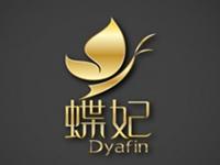 蝶妃DYAFIN 内衣logo设计