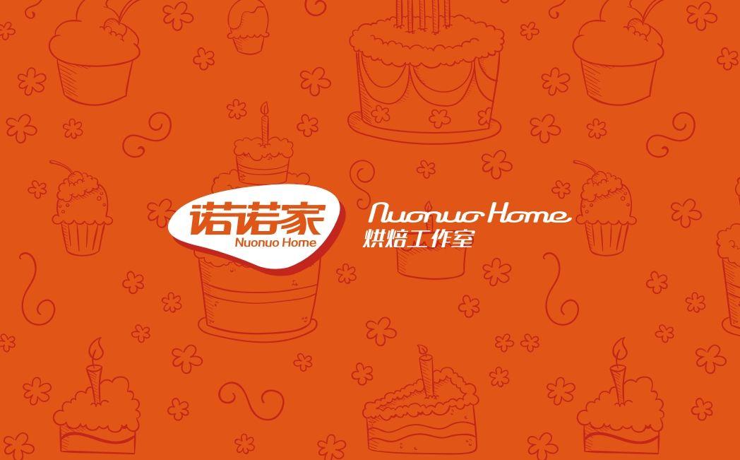 诺诺家烘焙工作室品牌创建