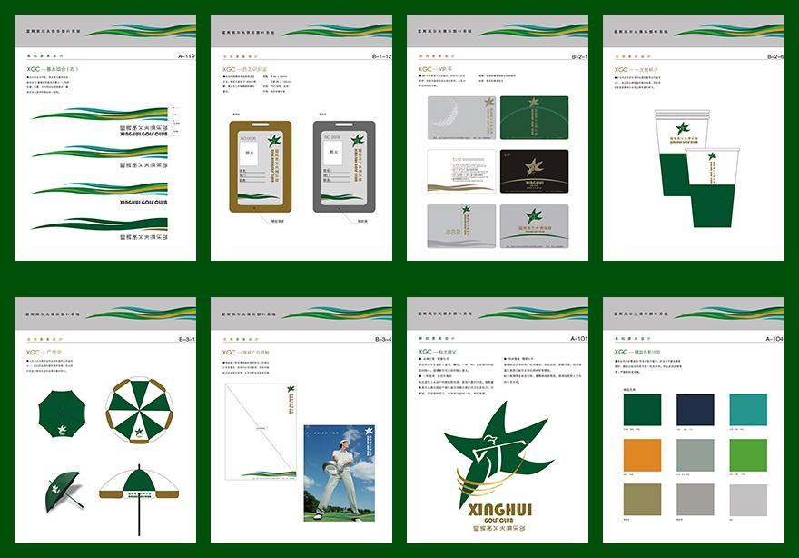星輝高爾夫俱樂部視覺識別手冊