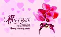 最全生日祝福语英文版!