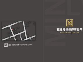 律师事务所宣传册页设计
