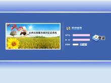 农机服务组织信息系统