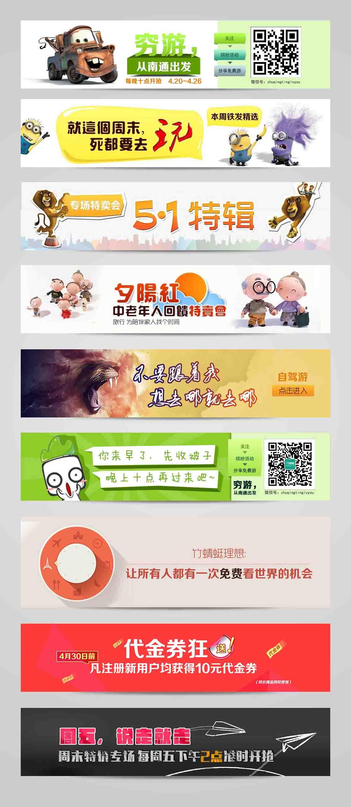 网页banner-旅游网站首页轮播图设计