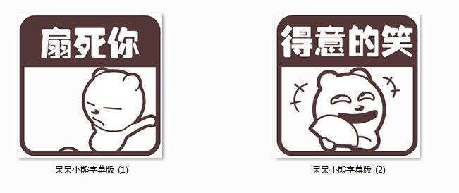 呆呆小熊字幕版