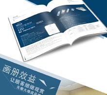 企业形象画册,深圳产品画册, 服装画册设计,产品说明书,企业内刊制作