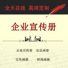 威客服务:[68594] 企业宣传册/招商画册/企业内刊/产品画册/活动手册/纪念画册/杂志刊物