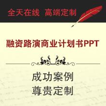 威客服务:[68600] 融资路演商业计划书PPT/商务PPT/创业PPT/ppt润色