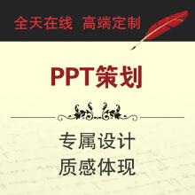 威客服务:[68618] PPT策划/商务PPT/工作总结PPT/汇报PPT/修改润色