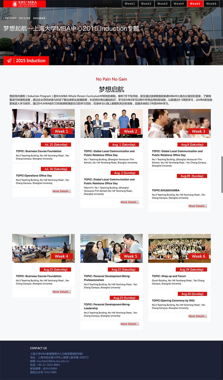 某商學院活動專題網站