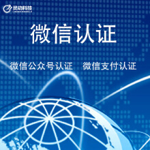 威客服务:[69010] 【微信公众平台】微信公众账号认证、微信支付认证