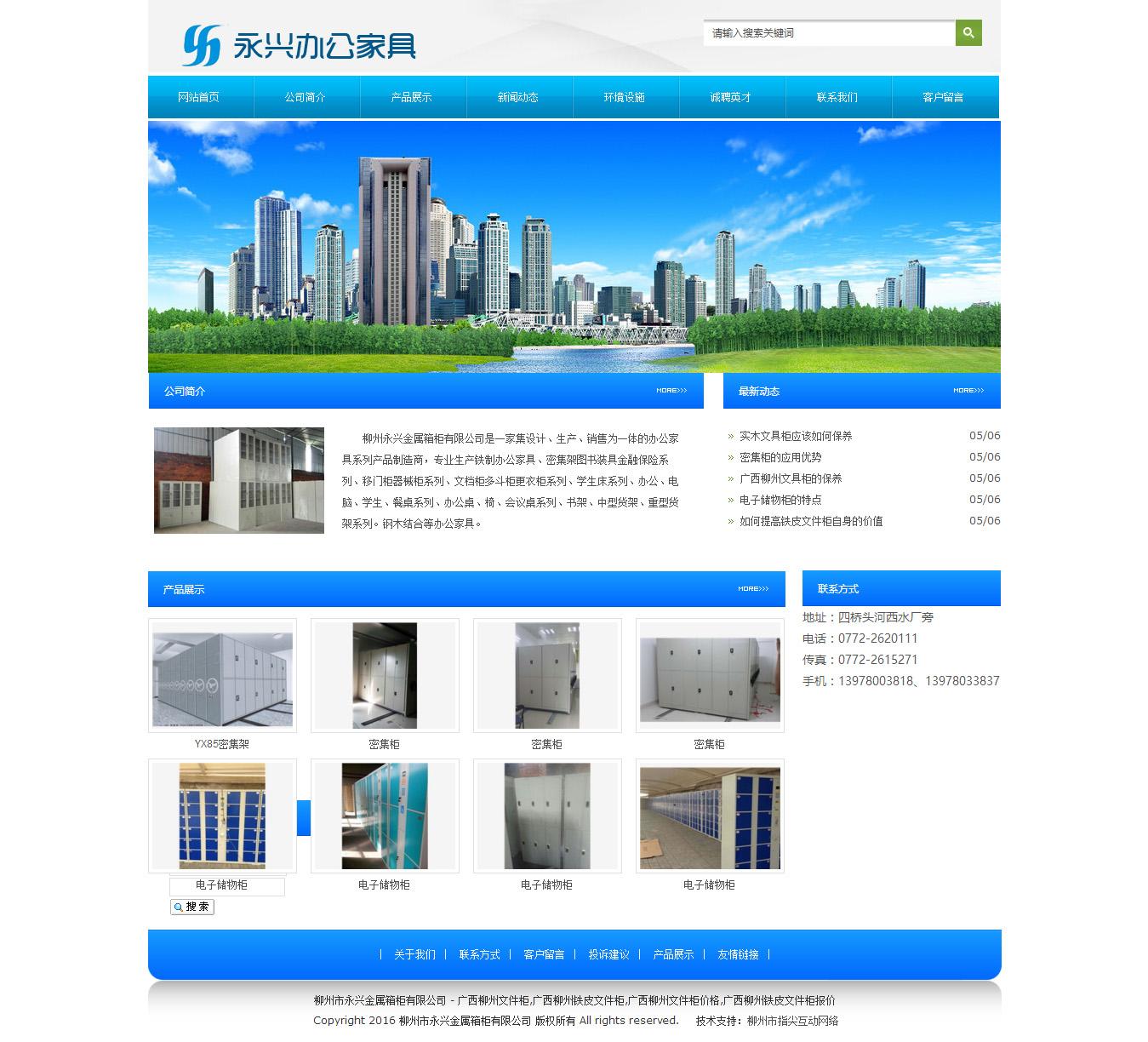 柳州市永兴金属箱柜有限公司-SEO优化