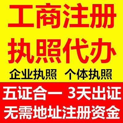 营业执照办理 深圳公司注册 注册公司 工商注册 代办注册公司