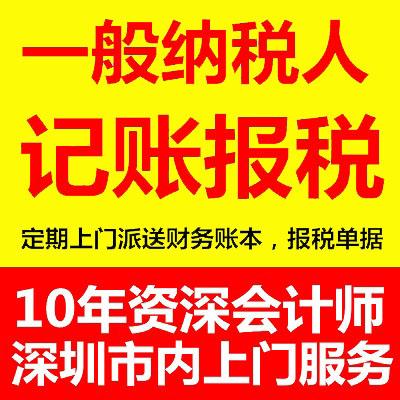 深圳代理记账 龙华代理记账 申请一般纳税人 营业执照年审