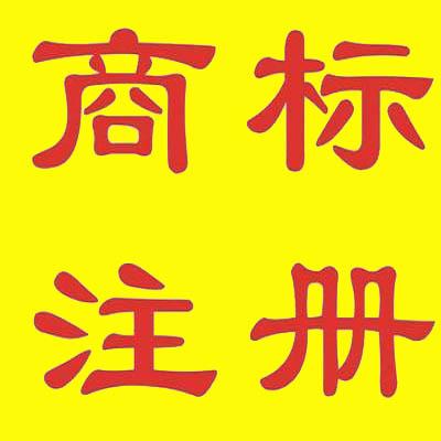 深圳商标注册/深圳工商注册/代办个体营业执照注册/公司注册
