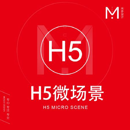 H5微场景设计