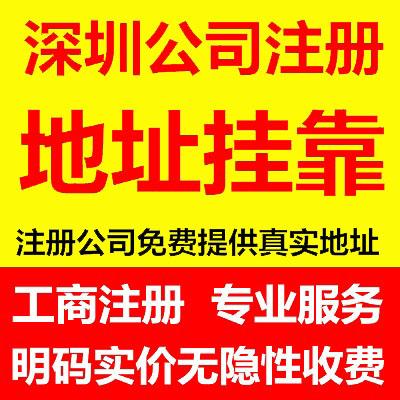 零资金无地址注册 深圳公司注册 深圳地址挂靠 代理记账报税